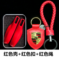 适用于保时捷钥匙壳改装 macan 卡宴 panamera钥匙链 钥匙包套 汽车用品