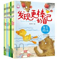 全8册发现更棒的自己 儿童绘本故事书0-3-6周岁早教 启蒙 幼儿园大班小班读物教材 情商培养教育书籍亲子图书适合3-5岁宝宝孩子看