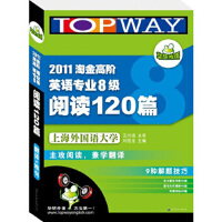2011淘金高阶英语专业八级阅读120篇(翻译+难句)――华研英语 刘绍龙 世界图书出版公司 978750629380