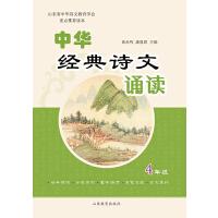 中华经典诗文诵读(小学四年级)