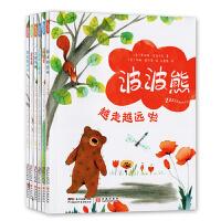 波波熊系列(套装共6册)