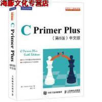 【旧书9成新】【正版现货包邮】C Primer Plus 第6版 中文版史蒂芬普拉达(Stephen Prata)人民邮电出版社9787115390592