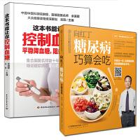 糖尿病书籍 这本书能让你控制血糖+向红丁糖尿病巧算会吃共2册糖尿病吃什么宜忌速查食物书高血糖降血糖的书 糖尿病人怎么吃