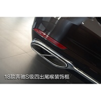 奔驰18款S级六出GLK/CLS/R/GL四出尾喉排气不锈钢装饰框亮片改装