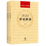正版 中华大字经典:世说新语(全三册上中下)刘义庆撰 给老年读者重读经典的权利!不用放大镜就可以读的书!正版书籍 中华