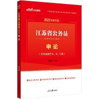 中公教育2021江苏省公务员录用考试专业教材:申论(全新升级)