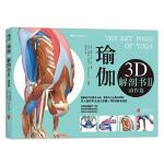 瑜伽3D解剖书Ⅱ――动作篇:重要的不仅是怎么做,更是为什么要这样做!深入指导5大练习步骤+55种基本