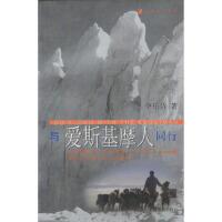【旧书二手书9成新】与爱斯基摩人同行--万里旅行书系 李乐诗 9787532531578 上海古籍出版社