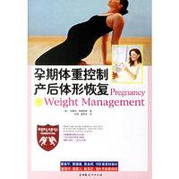 孕期体重控制产后体形恢复(英)弗朗西斯 ,安然9787802033290中国妇女出版社