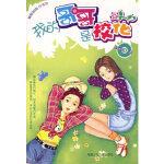 【新书店正版】我的哥哥是校花Cathy福建少年儿童出版社9787539529356