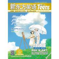 《新东方英语》中学生2013年11月号(电子杂志)(仅适用PC阅读)(电子书)