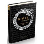 奥丁的子女―北欧神话故事集