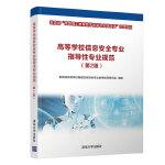 高等学校信息安全专业指导性专业规范(第2版)