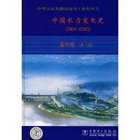 中国水力发电史(1904-2000)第四册(第一稿)