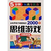 全世界孩子都爱做的2000个思维游戏(火柴棍游戏篇)/5分钟玩出专注力