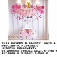 女孩生日快乐气球宝宝周岁布置装饰用品儿童主题公主派对背景墙