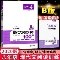 一本现代文阅读技能训练100篇八年级上册下册B版初中语文阅读训练2020版