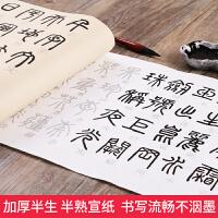 小篆临摹练习描红宣纸长卷篆书《千字文》毛笔书法字帖