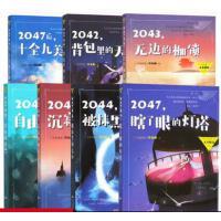 许友彬未来秘境系列全套7册 2042背包里的天2043无边的枷锁2044被抹黑的光环2045沉寂的吼声2046自由的囚