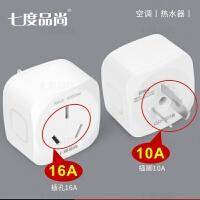 插座插线板 七度品尚小转大功率插座 空调电源转换器 10A转16A转换插头 散装 301B(10A转16A)不带开关