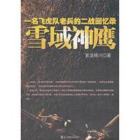 【二手书9成新】雪域神鹰:一名飞虎队老兵的二战回忆录