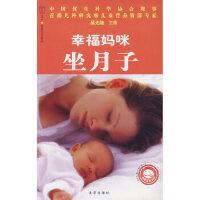【二手书旧书9成新】 幸福妈咪坐月子 吴光驰 北京出版社
