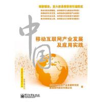 【新书店正版】中国移动互联网产业发展及应用实践(全彩)中国电子信息产业发展研究院电子工业出版社978712121741