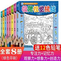 图画捉迷藏大本全套8册新版隐藏的图画找东西极限视觉挑战小学生幼儿童找不同迷宫书籍专注力训练书6-12岁少儿益智思维游戏
