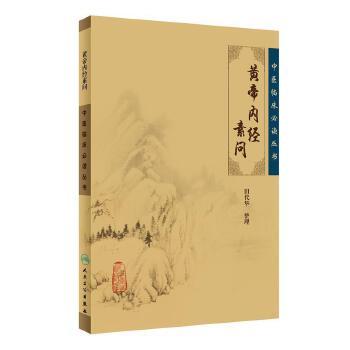 中医临床必读丛书·黄帝内经素问