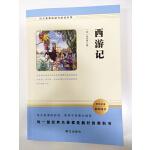 西游记 中国四大名著之一 语文新课标助考阅读名著9787550136489