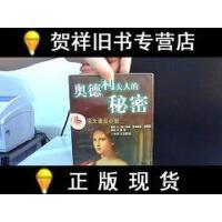 【二手旧书9成新】奥德利夫人的秘密 /【英】玛丽伊丽莎白布雷登著 上海译文出版社