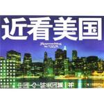 【旧书二手书8成新】近看美国:中国人了解美国第一书 平俊丽,张程 中央编译出版社9787802114562【正版现货速