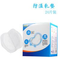 孕产妇防溢乳垫一次性防溢乳贴喂奶哺乳隔奶垫防漏益乳不可洗超薄 图片色