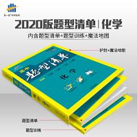 曲一线官方正品 2020版 题型清单加题型训练 化学 高中通用版53工具书