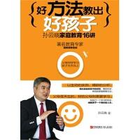 【JP】好方法教出好孩子 孙云晓 青岛出版社 9787543666269