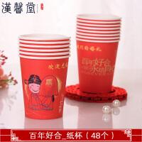 汉馨堂 结婚纸杯 结婚庆用品婚宴一次性加厚红色纸杯中式婚礼喜庆道具敬茶杯水杯子