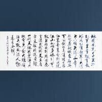 嵩山书画院理事 齐高远 沁园春雪1*4 /204