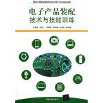 电子产品装配技术与技能训练,清华大学出版社,谢华林 周照根 顾佳春 金仲凯9787302366133