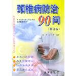 颈椎病防治90问(修订版) 徐军,汪玉平 金盾出版社 9787508207766
