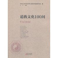 道教文化100问(新版)