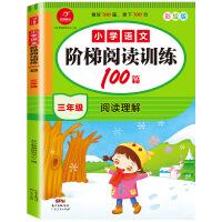 小学语文阶梯阅读训练100篇三年级 全彩色版新课标专项教材同步专项训练真题练习题