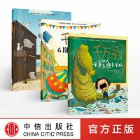千万别带鳄鱼去学校千万别在图书馆演马戏千万别带钢琴去海边儿童文学课外读物套装3册