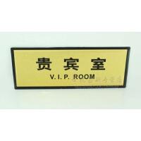贵宾室 金箔色标牌 科室牌 标示牌 指示牌 警示牌 办公室门牌 标牌 温馨提示指示牌门牌