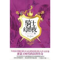 【旧书9成新正版现货】骑士幻想夜3张薇薇(Vivibear)9787507523676华文出版社