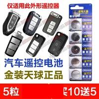 众泰Z700钥匙电池5008 SR9 2008大迈X5 t700汽车遥控器电池CR2032