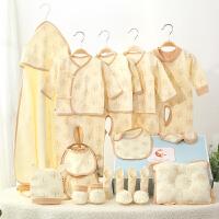 夏季女婴儿礼盒宝宝用品满月礼物大全婴儿礼盒套装春秋棉婴儿衣服