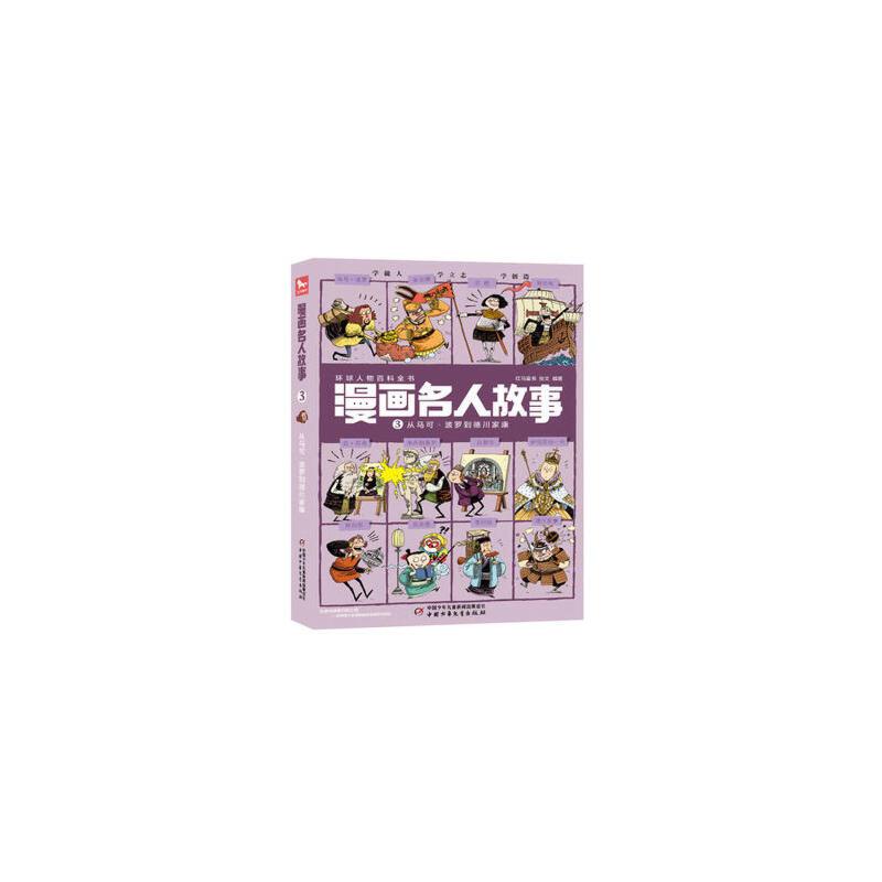 漫画名人故事——从马可?波罗到德川家康 出版社直供 正版保障 联系电话:18816000332