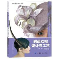 【二手旧书九成新】时尚设计丛书服装:时尚女帽设计与工艺 克伦亨里克森,马