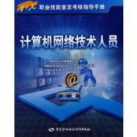 计算机网络技术人员(三级)―指导手册