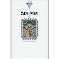 湖湘文库 湖湘刺绣一(纸面)